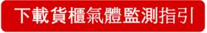 下載貨櫃氣體監測指引